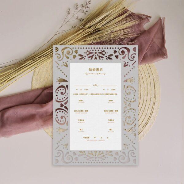 仙度瑞拉-雷雕結婚書約