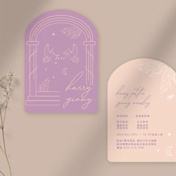 禾子喜帖星辰與拱門--造型明信片喜帖-霧紫
